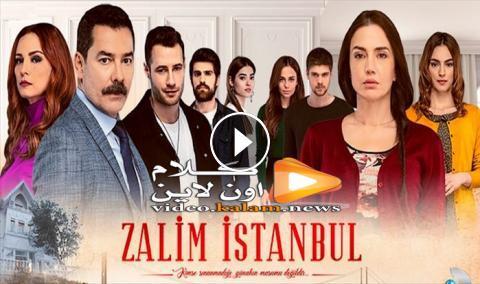 مسلسل اسطنبول الظالمة الحلقة 26