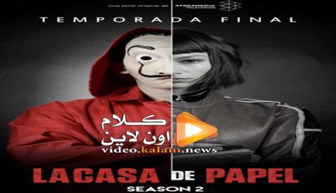 مسلسل La Casa De Papel الموسم الثاني الحلقة 4 مترجمة Hd كلام اون لاين