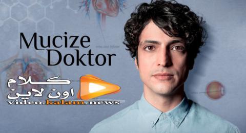 مسلسل الطبيب المعجزة الحلقة 24 مترجمة كاملة Hd كلام اون لاين